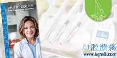 如何专业得挑选牙科综合治疗台