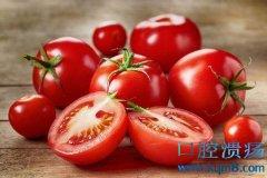 口腔溃疡吃什么好?生西红柿含有大量维生素C可以缓解口腔溃疡症状