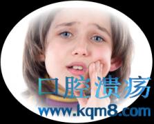 孩子反复口腔溃疡是上火吗?