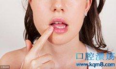 口腔溃疡反复的来,这是脾胃不通的原因,中医告诉你该怎么调理