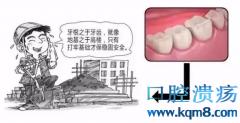 牙周病症状危害及治疗预防方法