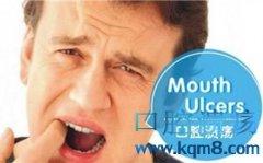 口腔溃疡是什么引起的,找对原因才能治本