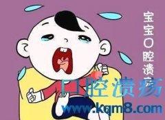 婴儿宝宝口腔溃疡了怎么办?