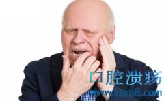 反复口腔溃疡原因及口腔溃疡的治疗方法