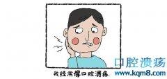 缺少哪种维生素容易患口腔溃疡?