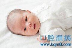 新生宝宝如何护理口腔?