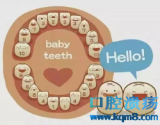 儿童牙齿保健常识