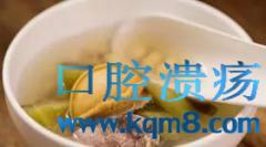 食疗口腔溃疡怎么调理?石斛炖鲜鲍汤,麦冬竹叶茶轻松治愈口腔溃疡