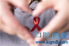 口腔溃疡接吻会传染艾滋病吗?