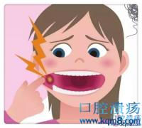 反反复复的口腔溃疡,会转变口腔癌吗?