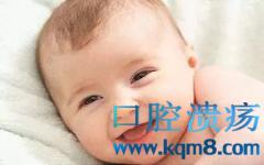 马牙,鹅口疮,舌系带过短,疱疹性口炎,复发性口腔溃疡,创伤性口腔溃疡...宝宝嘴里这些问题不能大意