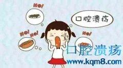 口腔溃疡的发病原因及治疗方法