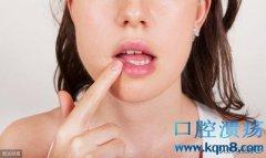 接吻后口腔溃疡会传染吗?
