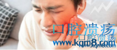 经常口腔溃疡、疼痛难忍?注意好5点,口腔疾病远离你