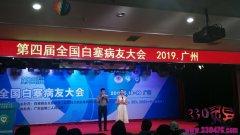"""""""2019 第四届全国白塞病友大会 """" 在广州召开"""