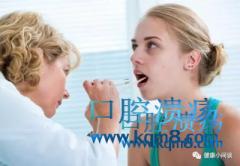 当口腔溃疡出现舌头运动迟钝、口腔部位出现肿块、疼痛3种信号时,别忽视!
