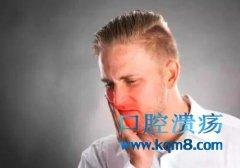 """口腔溃疡本质是一种常见的""""口腔黏膜溃疡性损伤"""""""