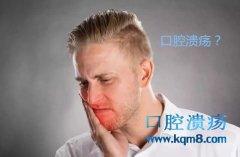 口腔溃疡久治不愈警惕口腔癌!晚期口腔癌可免疫疗法