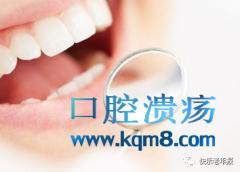 口腔溃疡会不会转成癌症?