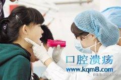 口腔溃疡、咽喉肿痛中医调治方法