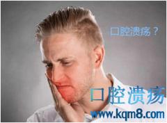 口腔溃疡太痛苦,吃药都不管用怎么办?