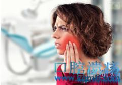 什么样的口腔溃疡会癌变?