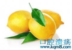 口腔溃疡吃什么水果好?柠檬、猕猴桃、胡萝卜维生素丰富可以有效缓解口腔溃疡