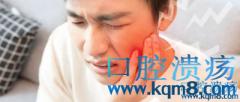 咽喉肿痛、口腔溃疡、皮肤干痒怎么办?