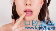 口腔溃疡解救办法都有哪些?