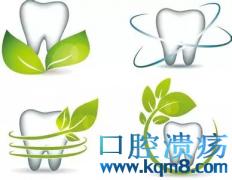 口腔溃疡是口腔癌的征兆吗?