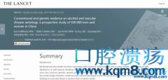 中国人喝酒更易致口腔癌?《柳叶刀》涉及50万人的研究给出答案