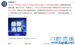 武汉不明原因肺炎与新型冠状病毒有关,如何预防感染?