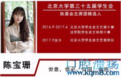 北大法学院文艺部部长陈宝珊包丽疑因非处女遭男方牟林翰精神虐待自杀,问题究竟出在哪?