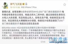 北京大学牟林翰恶人恶报:北大自杀女生包丽的男友牟林翰又摊上大事了!
