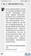 北京大学牟林翰恶人恶报:疑似内部传出关于北大牟林翰的处理意见