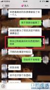 北京大学女生包丽自杀真相:包丽与男朋友牟林翰精神暴力聊天记录