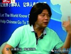 养生大师林海峰之死启示:瞎吹牛逼是一件很危险的事!