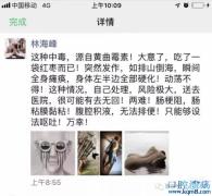 养生大师林海峰先生突然去世是意外中毒身亡吗?