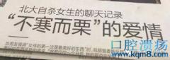 不寒而栗的爱情:北京大学牟林翰陈宝珊包丽事件背后5个不可不知的真相!
