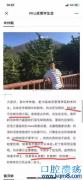 牟林翰毕业于北师大二附中,北大自主招生降30分录取?牟毅儿子牟林翰不是韩国留学生?