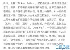 北京大学学生会主席牟林翰,疑用PUA精神控制女友学生会文艺部长包丽,逼其自杀致脑死亡