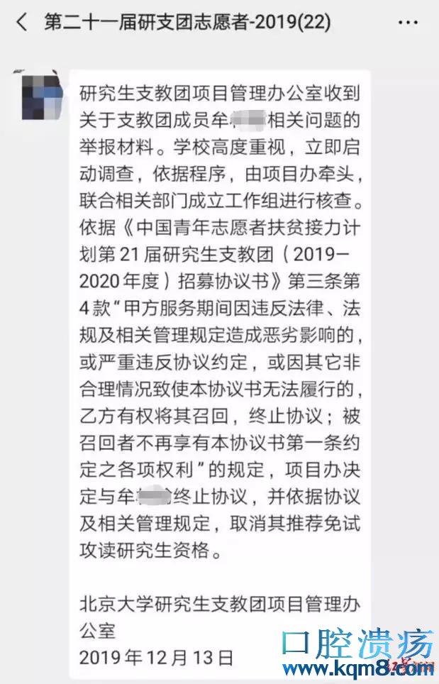 北京大学法学院陈宝珊包丽自杀的第68天,逼死包丽的北大学生会主席牟林翰依然没有道歉