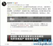 北京大学法学院女学生陈宝珊包丽为爱自杀,男友牟林翰否认对其进行精神虐待