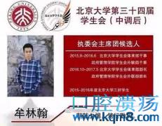 北京大学陈宝珊包丽自杀,自我毁灭,最愚蠢的救赎方式