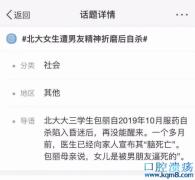北京大学学生会文艺部部长包丽自杀,精神控制有多可怕?