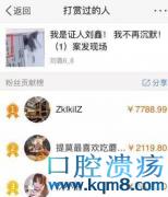 刘鑫微博被封:从未见过如此厚颜无耻之人!