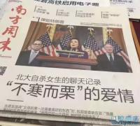 大学生会如何看待北京大学陈宝珊包丽晕车药自杀一事?