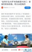 自然疗法大师林海峰意外死亡,辟谷排毒养生,你还相信吗?