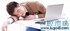 睡午觉好处:减少心血管系统疾病发病率、消除困乏让记性更好、调节情绪缓解压力