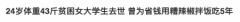 43斤女大学生糟辣椒拌饭吴花燕去世,那些以吴花燕之名诈骗的人心安否?